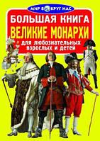 """Книга """"Большая книга. Великие монархи"""" (рус), Crystal Book, книги,детям и родителям,энциклопедии,детская"""