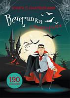 Книга с наклейками. Вечеринка с вампирами, рус, Crystal Book, книга для ребенка,crystal book,литература