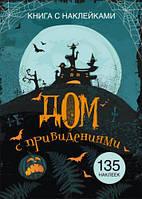 Книга с наклейками. Дом с привидениями, рус, Crystal Book, книга для ребенка,crystal book,литература