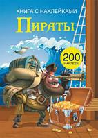 Книга с наклейками Пираты, рус, Crystal Book, книга для ребенка,crystal book,литература