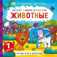 Водная раскраска Животные, рус, Crystal Book, товары для творчества,раскраски,dankotoys