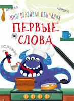 """Обучающая книжка """"Монстрики. Первые слова"""" рус F00021329"""