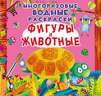 """Многоразовые водные раскраски """"Фигуры и животные"""" (рус), Crystal Book, товары для"""