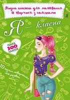"""Модная книга для рисования и творчества с наклейками """"Я классная"""" (укр), Crystal Book, книга для"""