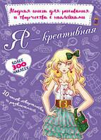 """Модная книга для рисования и творчества с наклейками """"Я креативная"""" (укр), Crystal Book, книга для"""