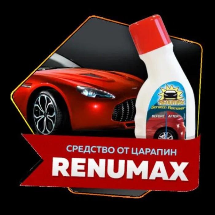Средство для удаления царапин с корпуса автомобиля  RENUMAX Ренумакс ( Реплика)