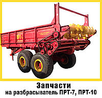 Запчасти на ПРТ-10ПРТ-7