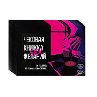 Комплект чековых книжек для секса 10 штук