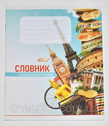 Тетрадь-словарь по иностранному языку «Gold Brisk» 40л, м.обл. /, фото 2