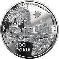 Монета Украины 5 грн 2019 г. Мгарский Спасо-Преображенский монастырь, фото 1