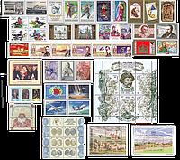 1998 год комплект художественных марок