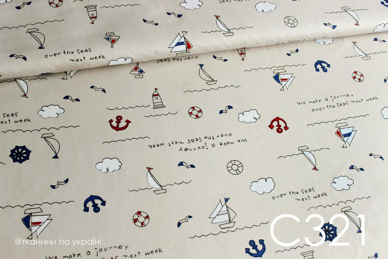 Ткань сатин Корабли на бежевом