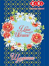 Щоденник ZiBi А5 / м. обл. лак / I Love Ukraine