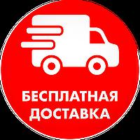 """Бесплатная доставка """"Новая Почта"""""""
