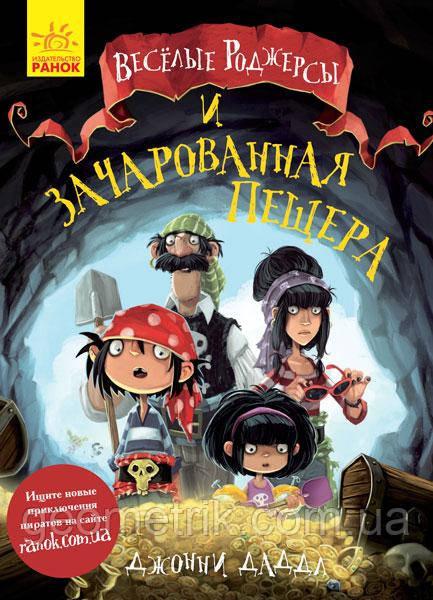 Весёлые Роджерсы и заколдованная пещера (Ранок, книги для детей)  арт. Ч752003Р ISBN 9786170936370