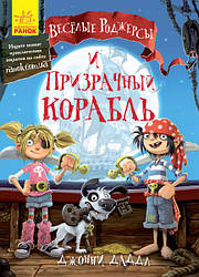 Весёлые Роджерсы и призрачный корабль (художественная литература, фантастика) арт. Ч752001Р ISBN 9786170936363