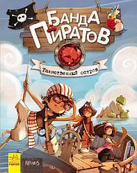Банда Пиратов: Таинственный остров. (книга 2) арт. Ч797015Р ISBN 9786170923431