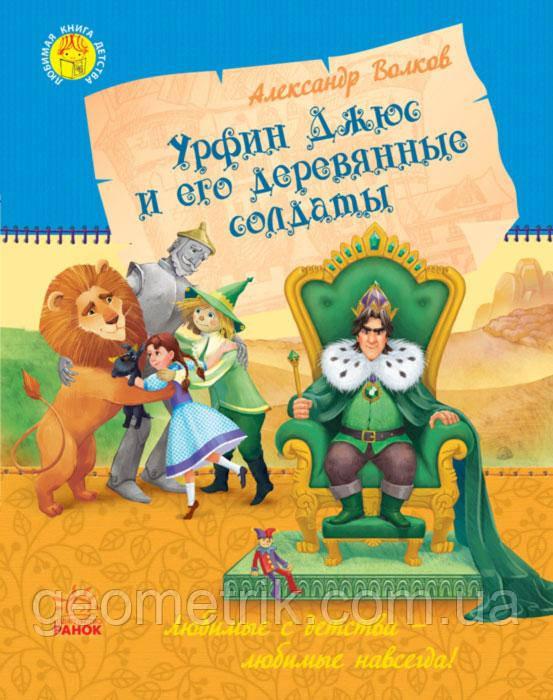 Улюблена книга дитинства: Урфін Джюс і його дерев'яні солдати