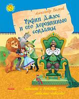 Любимая книга детства: Урфин Джюс и его деревянные солдаты (детская художественная литература)