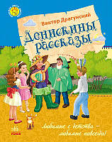 Любимая книга детства: Денискины рассказы (детская художественная литература)