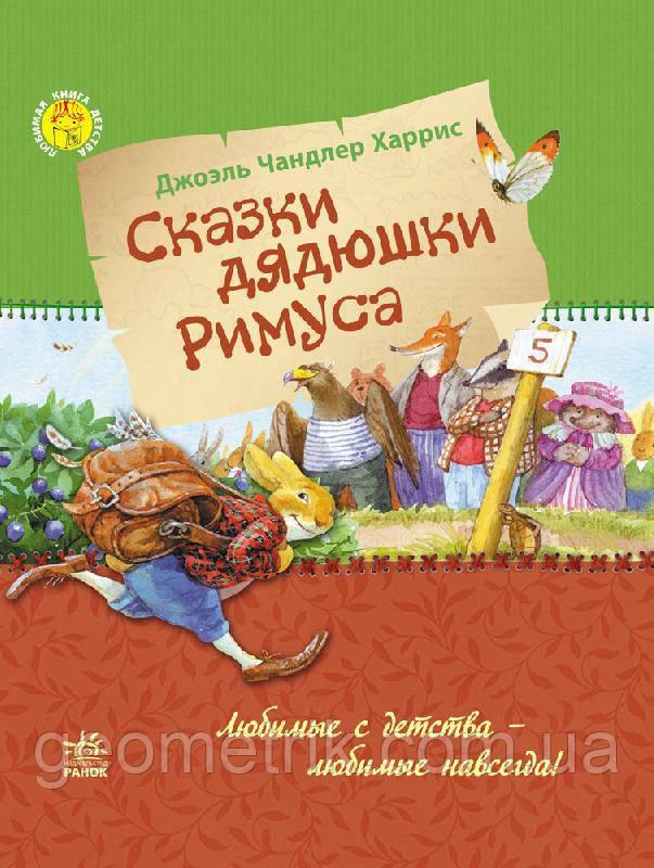 Сказки дядюшки Римуса (детская художественная литература) арт. Р136016Р ISBN 9786170927583