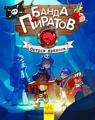 Банда Пиратов: Остров Дракона. (книга 6) арт. Ч797007Р ISBN 9786170937452