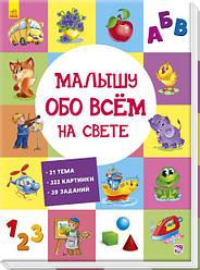 Развивающий сборник: Малышу обо всём на свете арт. А901210Р ISBN 9789667485528