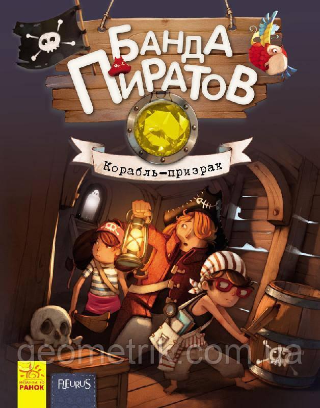 Банда Пиратов: Корабль-призрак. Книга 1