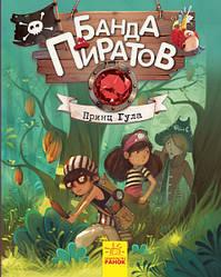 Банда Пиратов: Принц Гула. (книга 5) арт. Ч797006Р ISBN 9786170937445