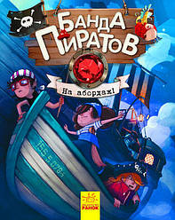 Банда Пиратов: На абордаж! (книга 7) арт. Ч797008Р ISBN 9786170937469