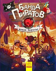 Банда Пиратов: Атака пираньи. (книга 8) арт. Ч797005Р ISBN 9786170937438