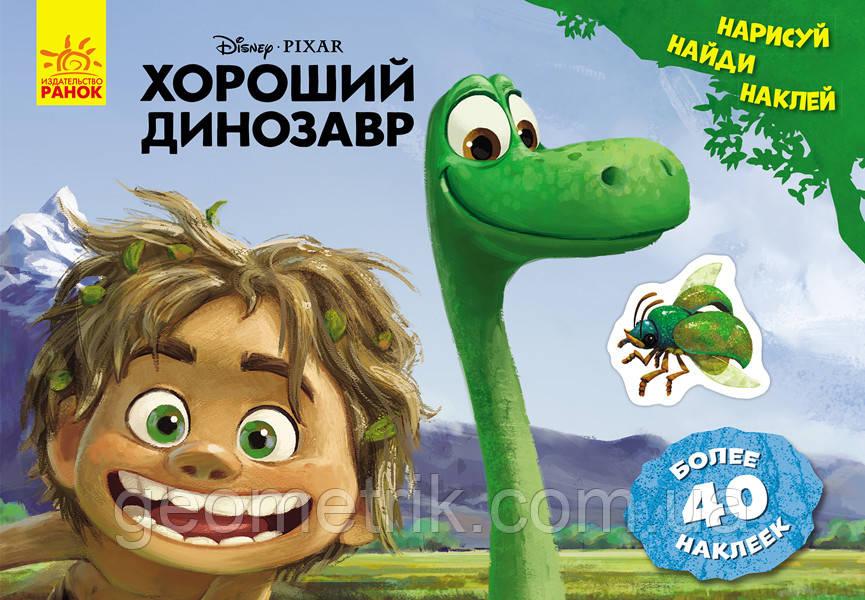 Рисуй, ищи, клей! Хороший динозавр арт. ЛП923003Р ISBN 9786170938527