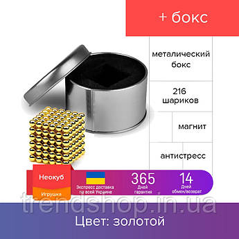 НЕОКУБ золотой + бокс, 216 шариков 5 мм, никель | neocube в боксе, магнитый конструктор, магнитные шарики