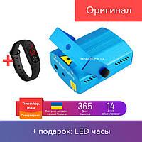 Мощный лазерный проектор  Mini Laser stage lighting YX-6A  2 - Режима + Функция Стробоскоп. Лучшая Цена!