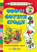 Демонстрационные карточки Пiдручники i посiбники Овощи, фрукты, ягоды