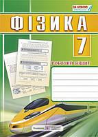 Рабочая тетрадь-пособие Пiдручники i посiбники Физика 7 класс