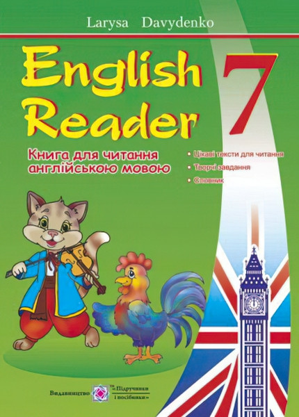 Книга для чтения на английском языке Пiдручники i посiбники English Reader 7 класс