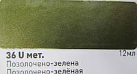 Автомобильный Реставрационный карандаш 36 U Позолочено-зелёная