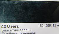 Автомобильный Реставрационный карандаш 42 U Голубовато-зелёная