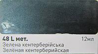 Автомобильный Реставрационный карандаш 48 L Зелёная кентерберийская