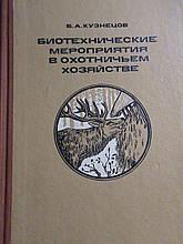 Кузнєцов Б. А. Біотехнічні заходи в мисливському господарстві. Видання 2-е, доповнене, редактор Т. А. Руденк
