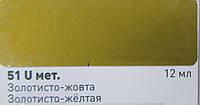 Автомобильный Реставрационный карандаш 51 U Золотисто-жёлтая