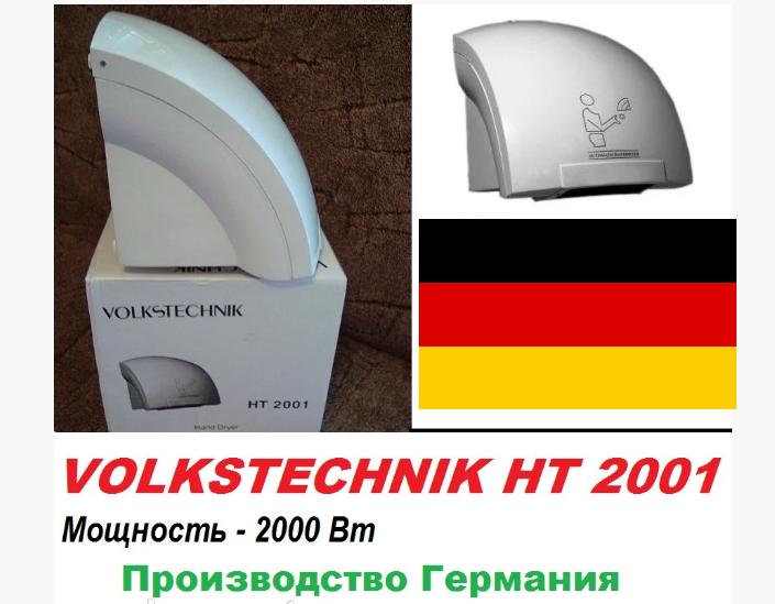 "Сушилка для рук ""VOLKSTECHNIK HT-2001"" Германия. Электро-полотенце сенсорное."