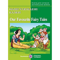 Our Favourite Fairy Tales. Книга для чтения на английском языке