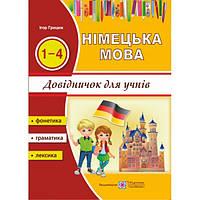 Справочник по немецкому языку для учащихся начальных классов