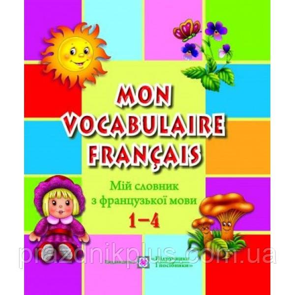 Мой словарь французского языка. 1-4 классы