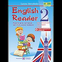 English Reader: Книга для чтения на английском языке. 2 класс