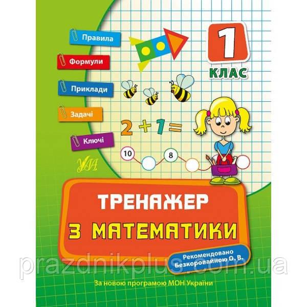 Тренажёр: Математика 1 класс