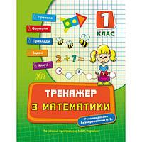 Тренажёр: Математика 1 класс, фото 1