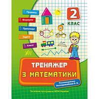 Тренажёр: Математика 2 класс